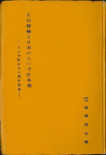 近現代ハンセン病資料アーカイブス